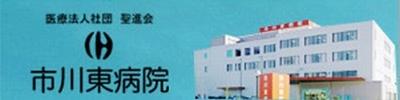 医療法人社団聖進会市川東病院へのリンク