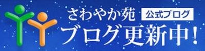 ▲ 公式ブログ「さわやか苑日記」随時更新中!