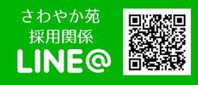 さわやか苑採用関係LINE@